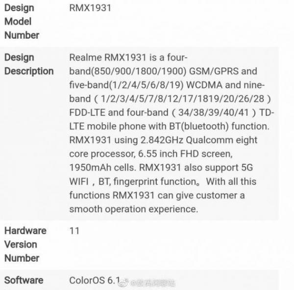 realme新旗舰获得认证 搭载骁龙855移动平台