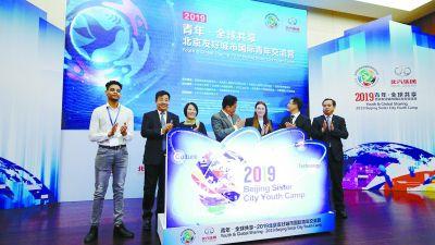 北京友好城市国际青年交流营开幕式