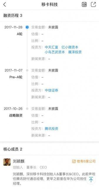 移動支付服務商移卡科技正籌備香港IPO 募資約3億美金