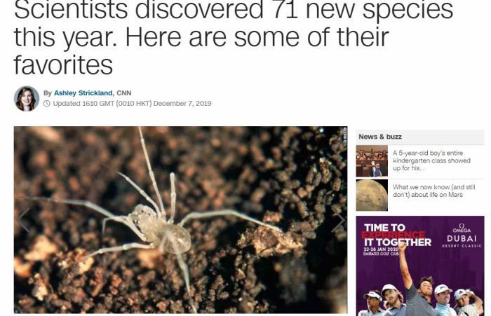 今年71種新物種被發現