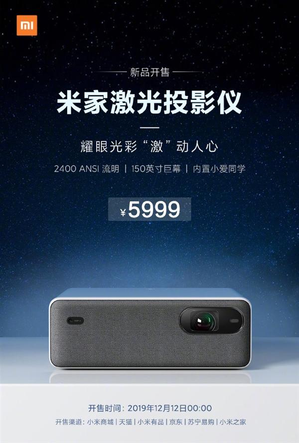 小米激光投影仪新品发布:150英寸巨幕
