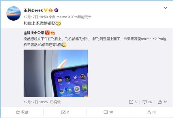 太厉害!realme X2 Pro在飞机上4G信号居然还有3格