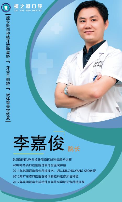 用行动赢得信任--专访植之道口腔连锁医院董事长李嘉俊先生