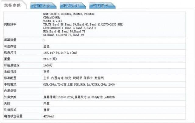 工信部曝光vivo新机搭载骁龙865G 或2月份抢先发布