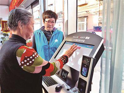 社区智能化养老 方便老人的高科技