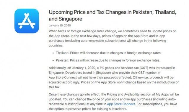 苹果宣布部分国家App Store价格税率调整 新加坡将有新税收