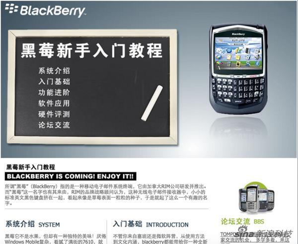 曾是加拿大电子行业的光荣与梦想的黑莓手机将停止生产