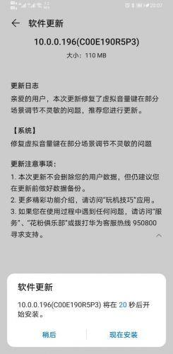 華為Mate30 Pro 5G推送10.0.0.196更新 文件包大小為110MB
