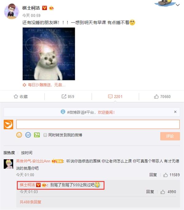 柯洁:正在清华大学选修围棋课,网友戏称为了混学分