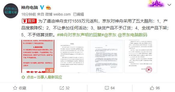 回应起诉:神舟电脑称被京东扣下全部货款