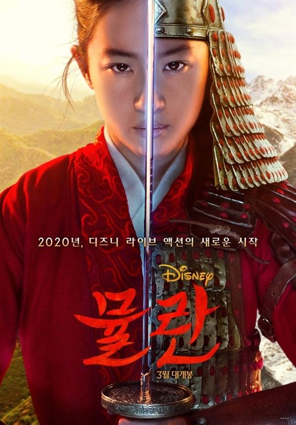 《花木兰》将推迟日本、韩国上映时间