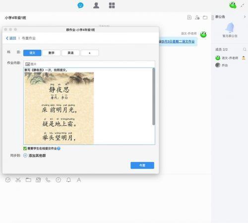QQ发布Mac新版本 针对Mac平台在线教育相关功能进行优化