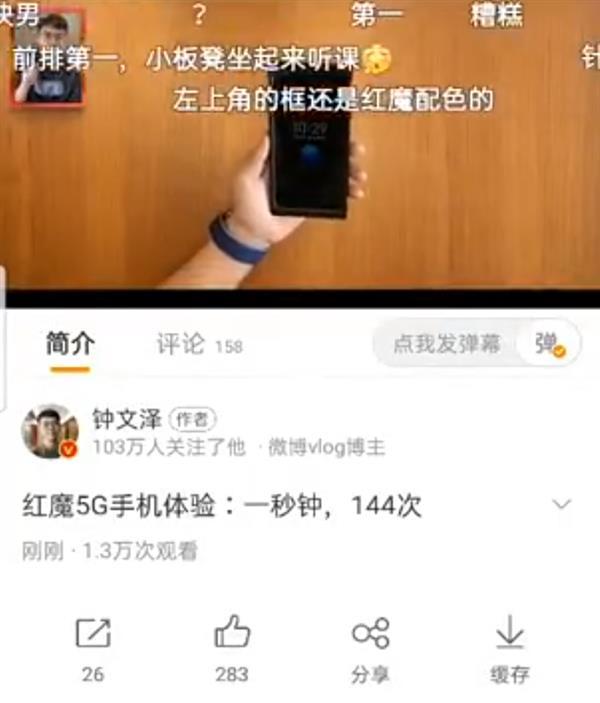 这下有点麻烦 努比亚红魔5G手机被数码KOL偷跑:144Hz刷新率屏确认