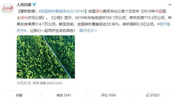 广大网友的功劳:40年来森林覆盖率几近翻倍