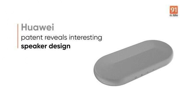 华为智能音箱专利现身 整体采用了椭圆形设计