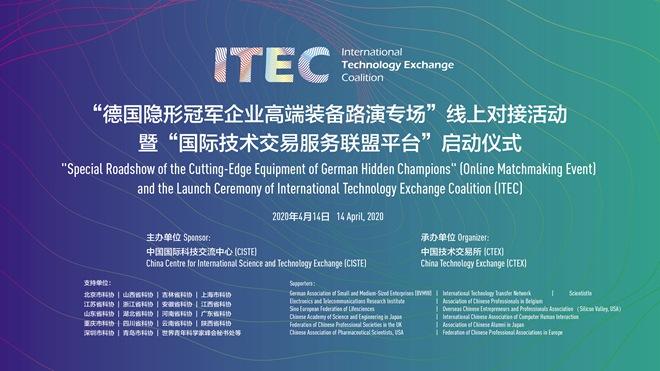 德国隐形冠军企业高端装备路演专场活动启动 促进中国制造产业转型升级