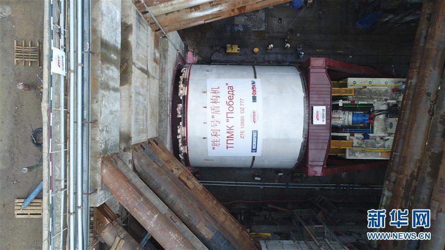 """""""大国重器""""亮相莫斯科 中国直径达10.88米的""""胜利号""""大盾构机在俄始发"""