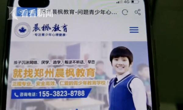 在郑州晨枫教育学校戒网瘾待三天全身多处淤青 孩子哭诉:像地狱