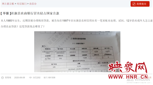 """35岁得知自己12岁""""被贷款"""" 记者致电南阳社旗农信联社却被告知是路人"""