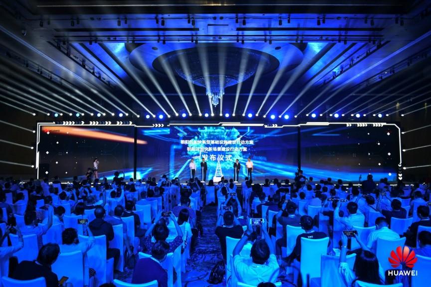 """围绕""""5G、云、AI,数字经济新动能""""的主题 华为北京城市峰会2020举办"""